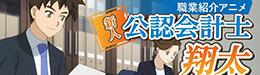 公認会計士職業紹介アニメのご紹介